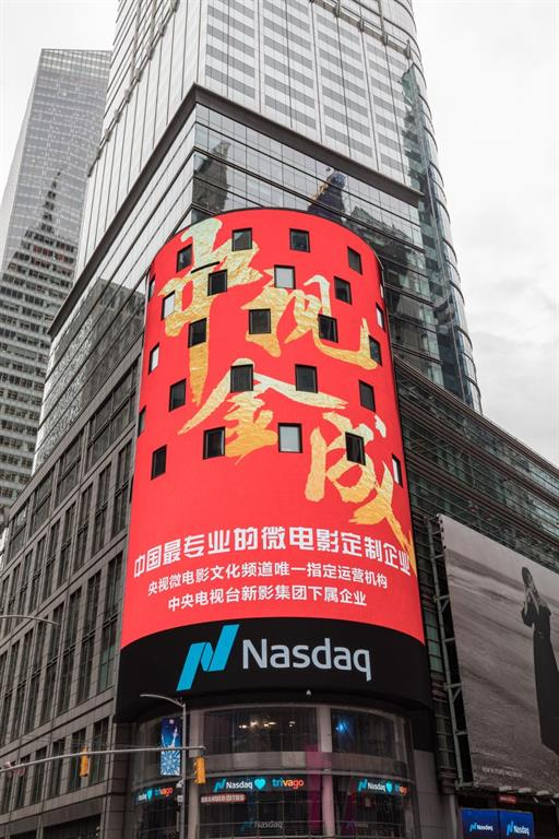 DGAP-News: This Chinese New Year: 22 Chinese Brands Take Over NASDAQ ...